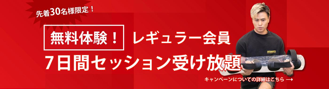 【先着10名様限定!】春の『パーソナルトレーニングモニター』キャンペーン!! 1回30分 通常3,850円→2,750円