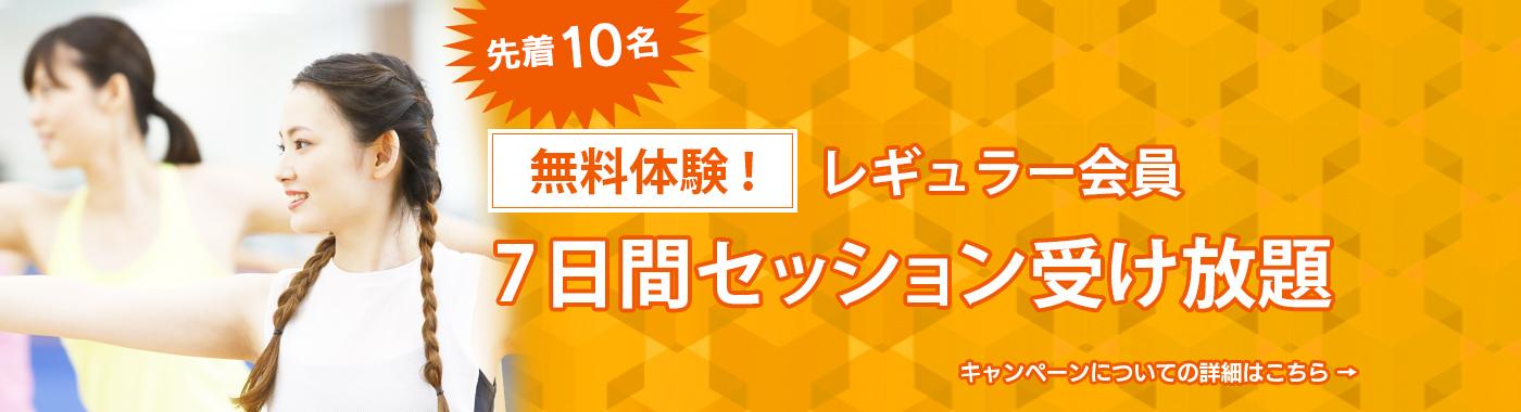 【先着30名様限定!】『デイ会員(昼間限定会員)』募集! レギュラー会員 7150円 → デイ会員 5500円