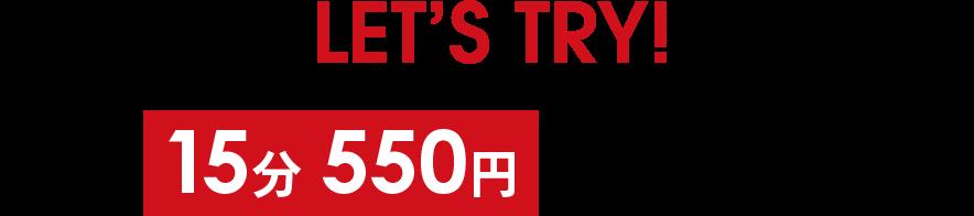 LET'S TRY! まずは15分500円から手軽に始めよう!