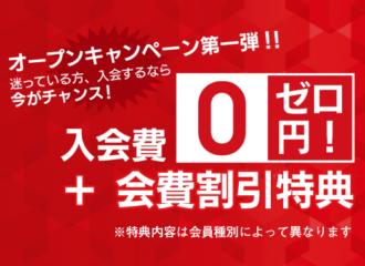 \オープンキャンペーン/【第1弾9月25日~11月1日】入会金と月会費がお得に!