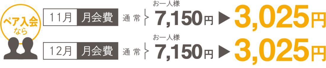 【11月・12月月会費】通常 お一人様 7,150円→3,025円