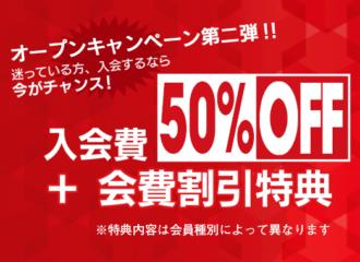 \オープンキャンペーン/【第2弾 ~11月30日】入会金と月会費がお得に!