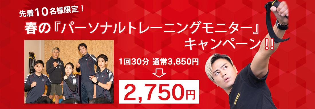 【先着10名様限定!】春の『パーソナルトレーニングモニター』キャンペーン!! 1回30分 通常3,850円→2,750円【4月末まで】