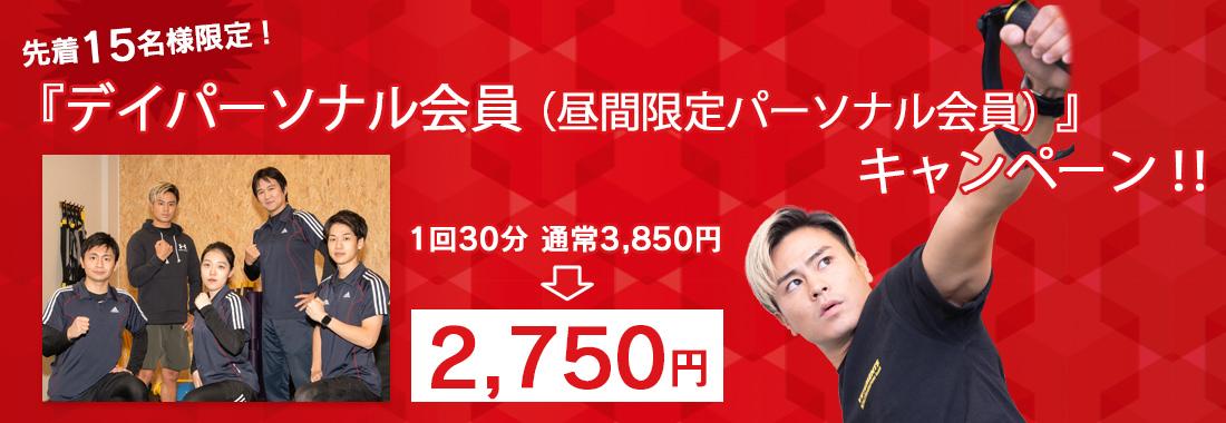 【先着15名様限定!】『デイパーソナル会員(昼間限定パーソナル会員)』キャンペーン!! 1回30分 通常3,500円→2,500円