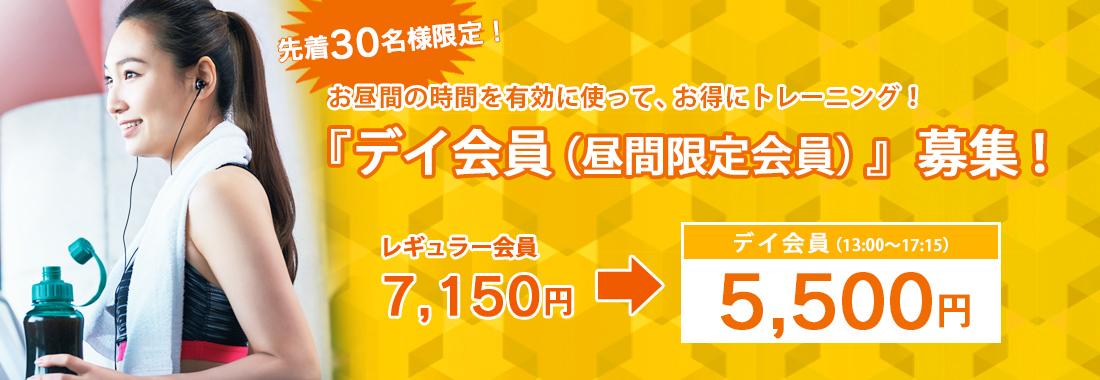 【先着30名様限定!】『デイ会員(昼間限定会員)』募集! レギュラー会員7,150→デイ会員(13:00~17:15)5,500円
